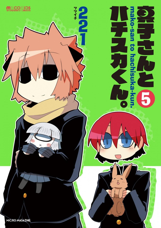 【高解像度】makohachi05_coverH1