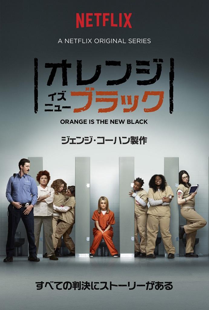 オレンジ・イズ・ニューブラック