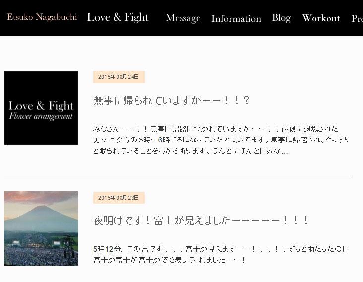 長渕悦子ブログ