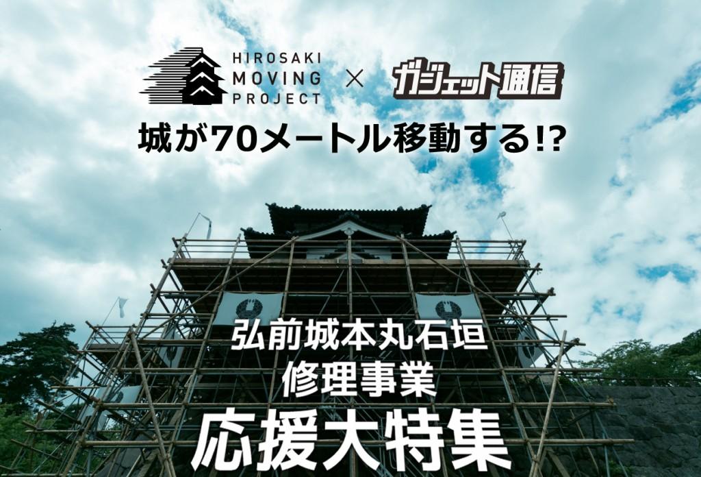hirosaki_tokushuu