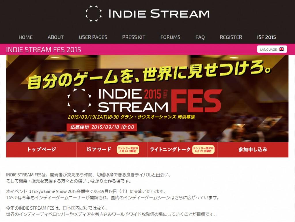 インディーゲーム開発者の交流イベント『INDIE STREAM FES』が今年も開催へ アワードへのエントリーは8月23日まで