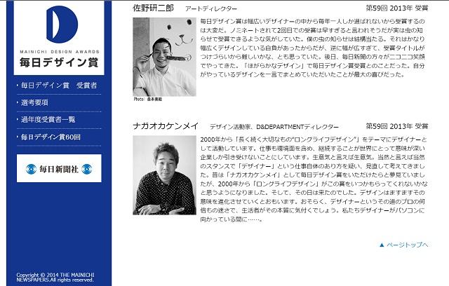 mainichi_Design_sano_01