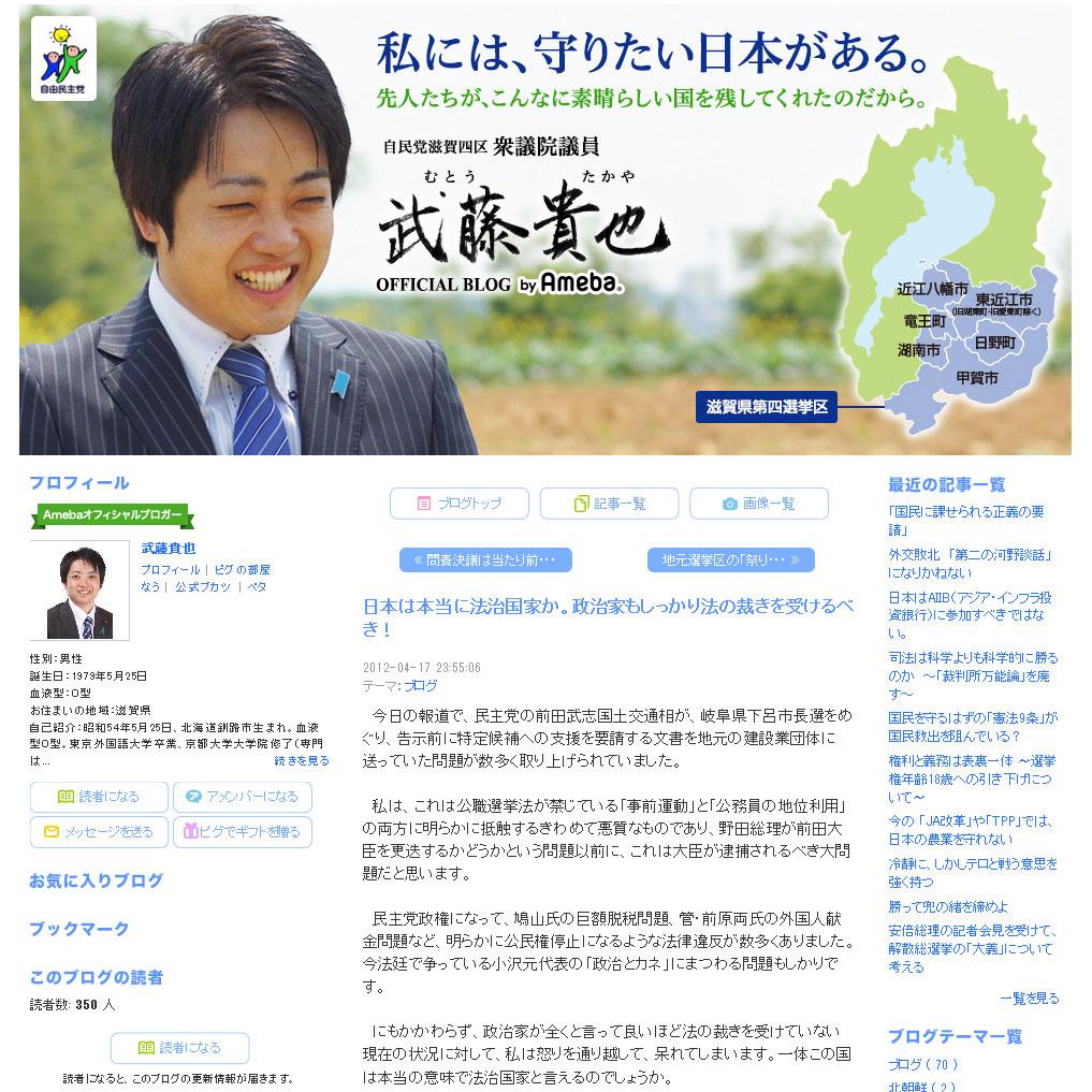 武藤貴也ブログ