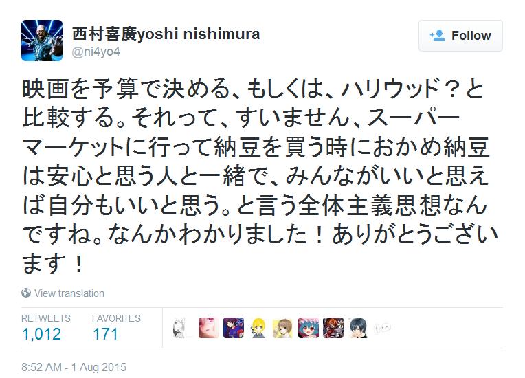 nishimura_shingeki