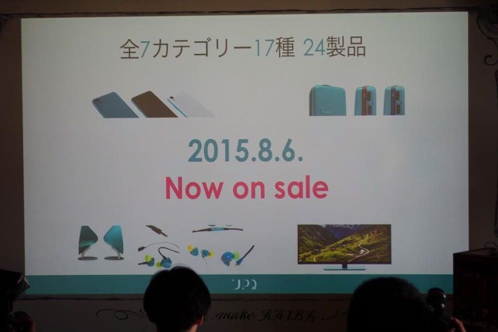 """""""blue × green""""をテーマカラーにSIMフリースマホやバッテリー内蔵スーツケースなど24製品をラインアップ ライフスタイル家電・家具の新ブランド『UPQ』を発表"""