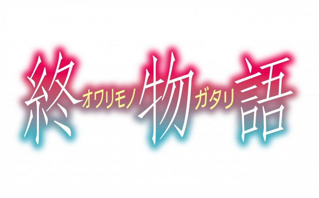 【物語】終物語ロゴ