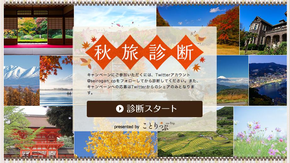 正露丸秋旅キャンペーン