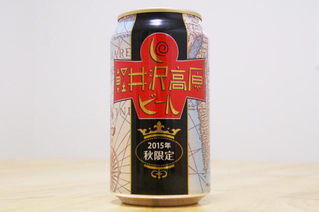 軽井沢高原ビールパッケージ