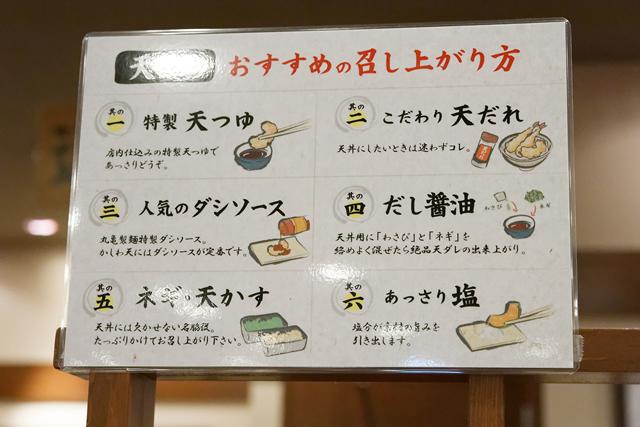 天ぷらの楽しみ方
