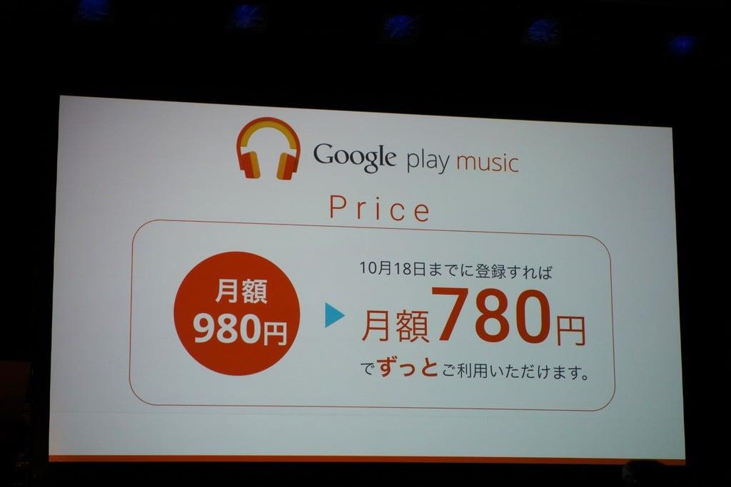 googleplaymusic7