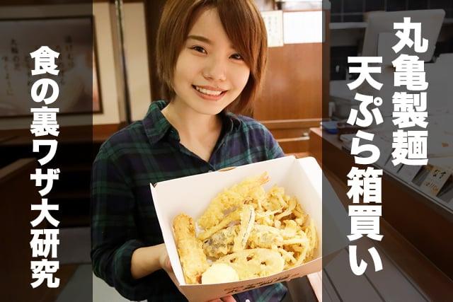 食の裏ワザ「丸亀製麺 天ぷら箱買い」
