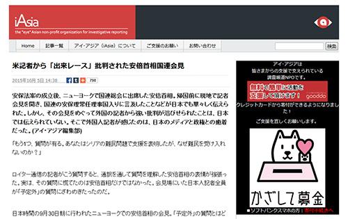 米記者から「出来レース」批判された安倍首相国連会見(アイ・アジア)