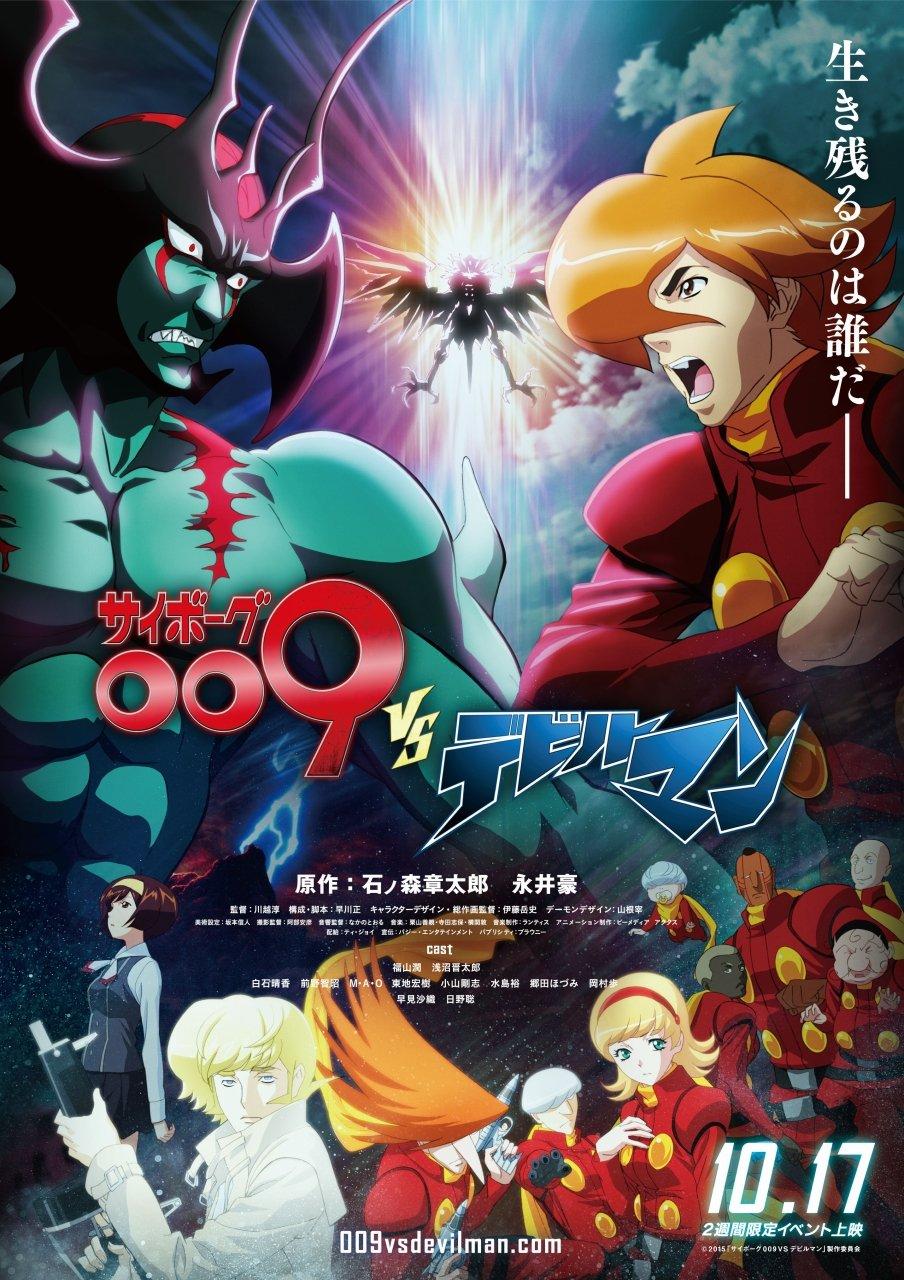 20150902 『サイボーグ009 vs デビルマン』B1本ポスター 最終_s