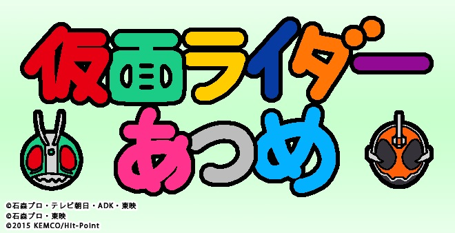 仮面ライダーあつめ_2
