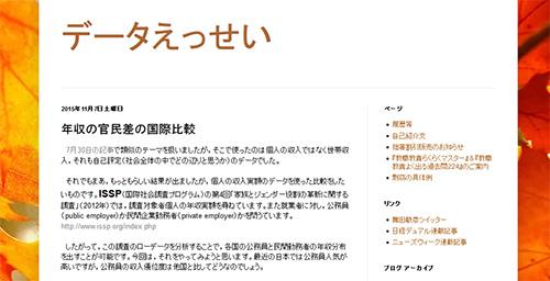 年収の官民差の国際比較(武蔵野大学,杏林大学兼任講師 舞田敏彦)