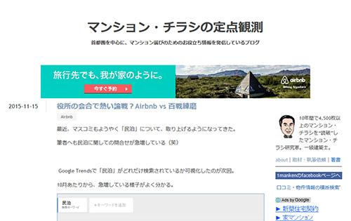 役所の会合で熱い論戦?Airbnb vs 百戦練磨(一級建築士 武内 修二)