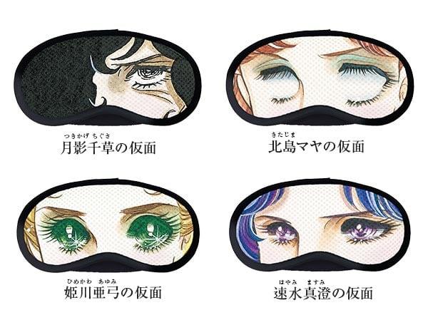 マスク4種