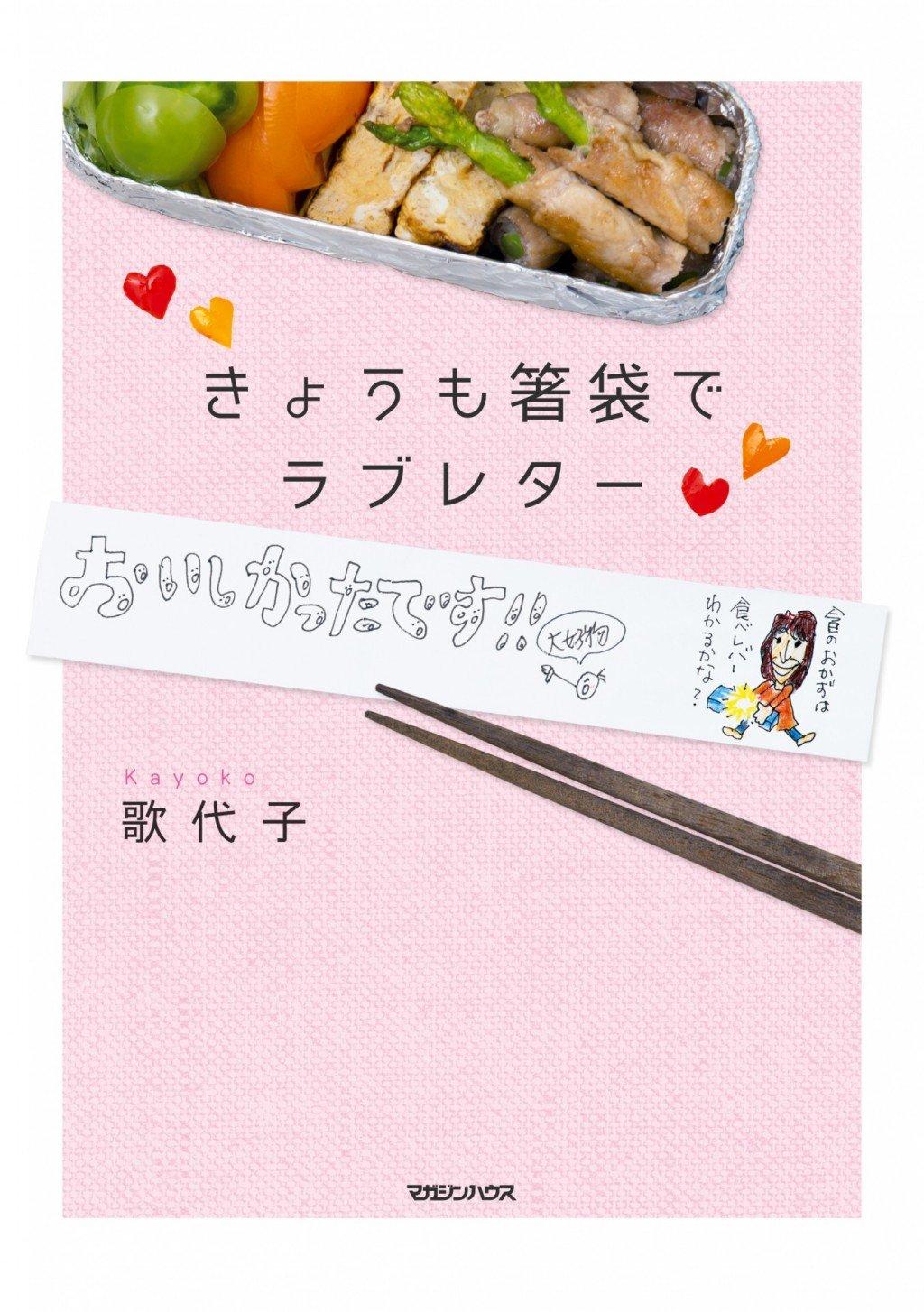 箸袋でラブレター