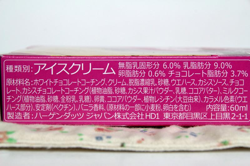 ショコラベリー2