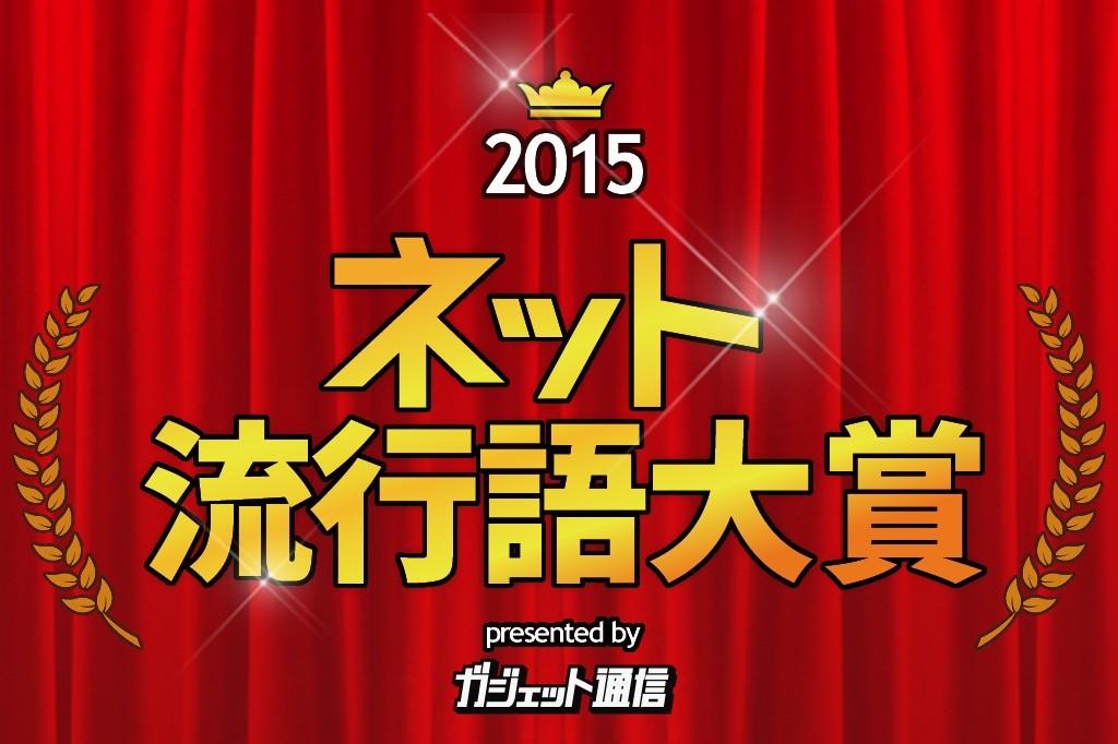 2015ネット流行語大賞