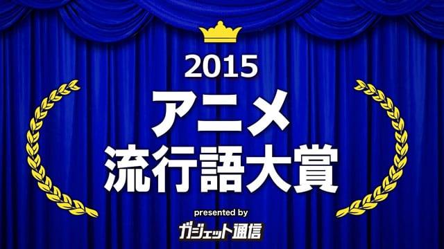 2015アニメ流行語大賞640