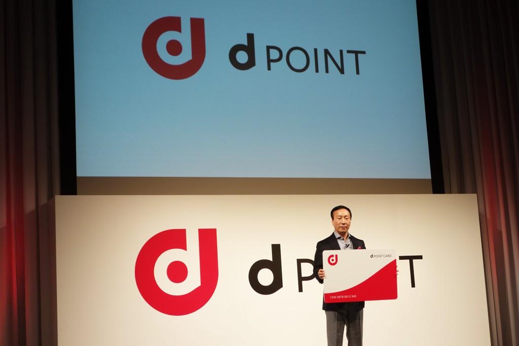 ドコモがポイントサービス『dポイント』発表会を開催 カード提示や決済で最大11%得になるサービス内容を公開