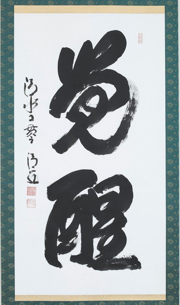 kakusei_syo