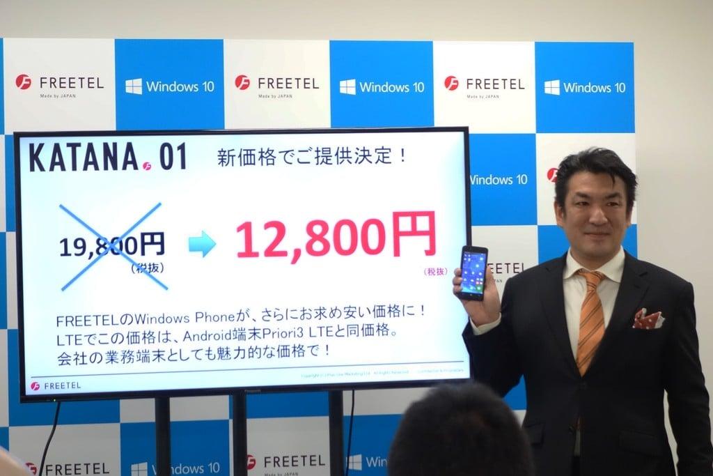 FREETELのWindows 10搭載スマートフォン『KATANA01』は1万2800円で11月30日に発売へ