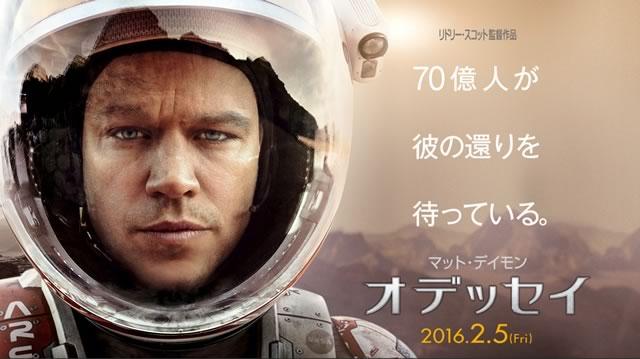 http://www.foxmovies-jp.com/odyssey/