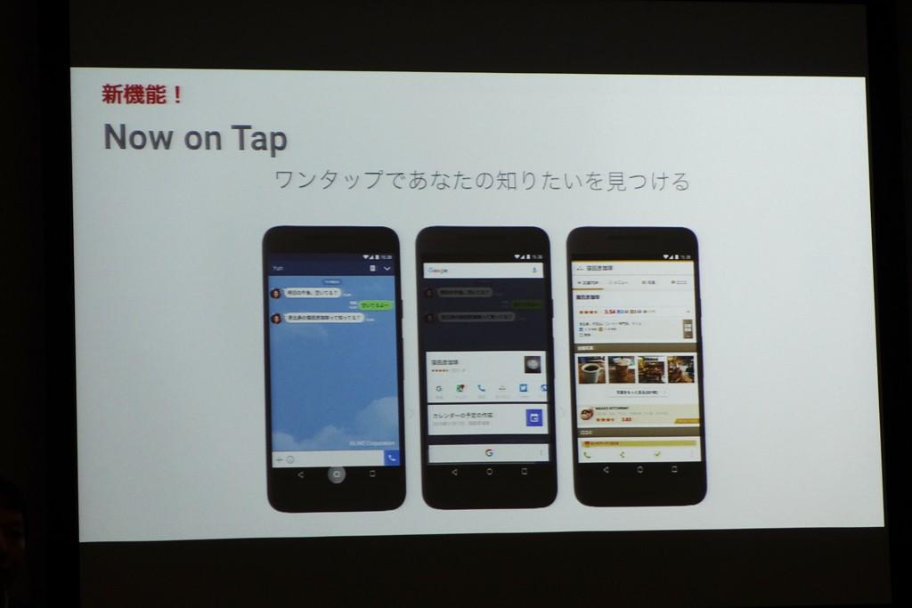 Googleがホームボタン長押しでどのアプリからも検索機能にアクセスできる『Now on Tap』を国内向けに提供開始