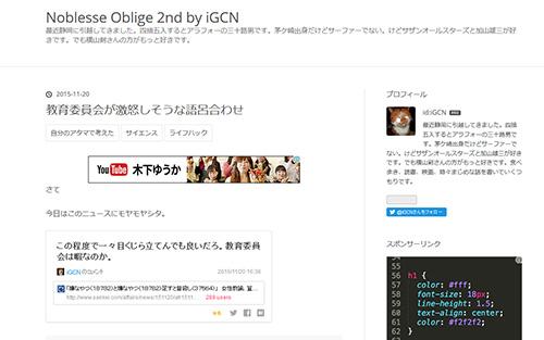 教育委員会が激怒しそうな語呂合わせ(Noblesse Oblige 2nd by iGCN)