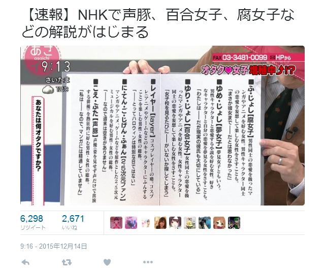 NHK_OTAJO