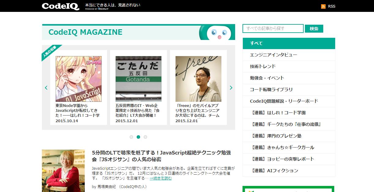 ��������������������codeiq magazine �� ������ getnews