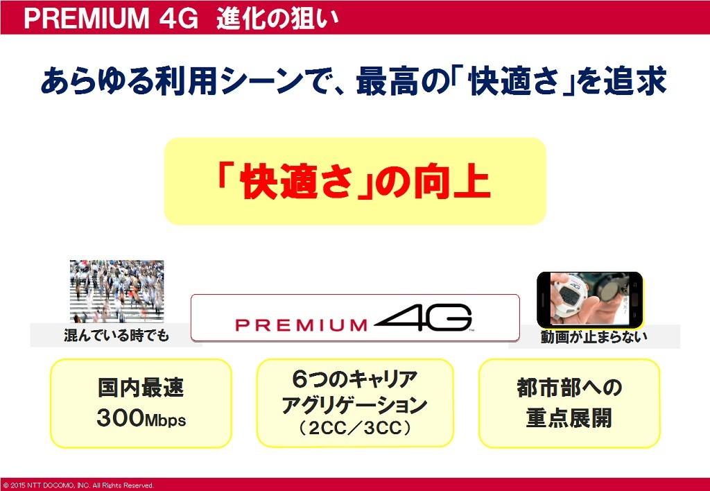 [PR]下り300Mbpsで混雑地域の通信を快適にするドコモの『PREMIUM 4G』 担当者に高速LTEを支える技術と今後を聞く