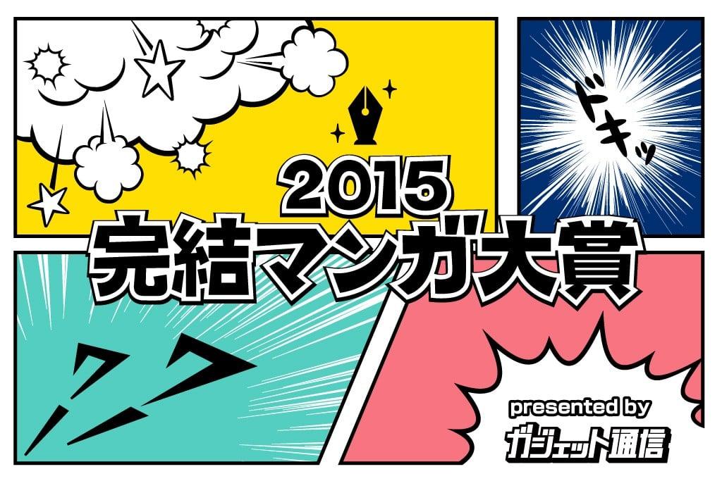 manga2015 2