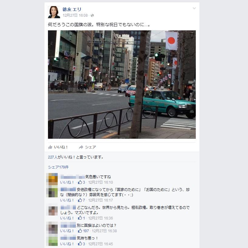 徳永エリの画像 p1_33
