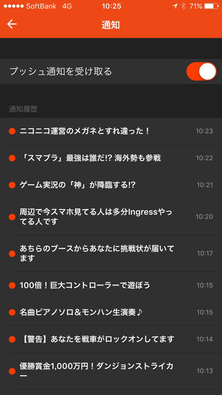 アプリ_通知