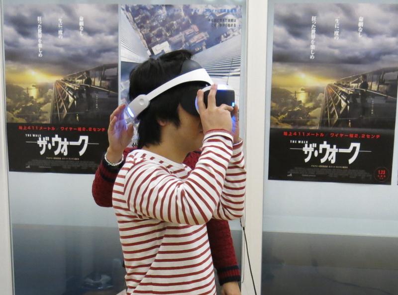 『ザ・ウォーク』VR体験