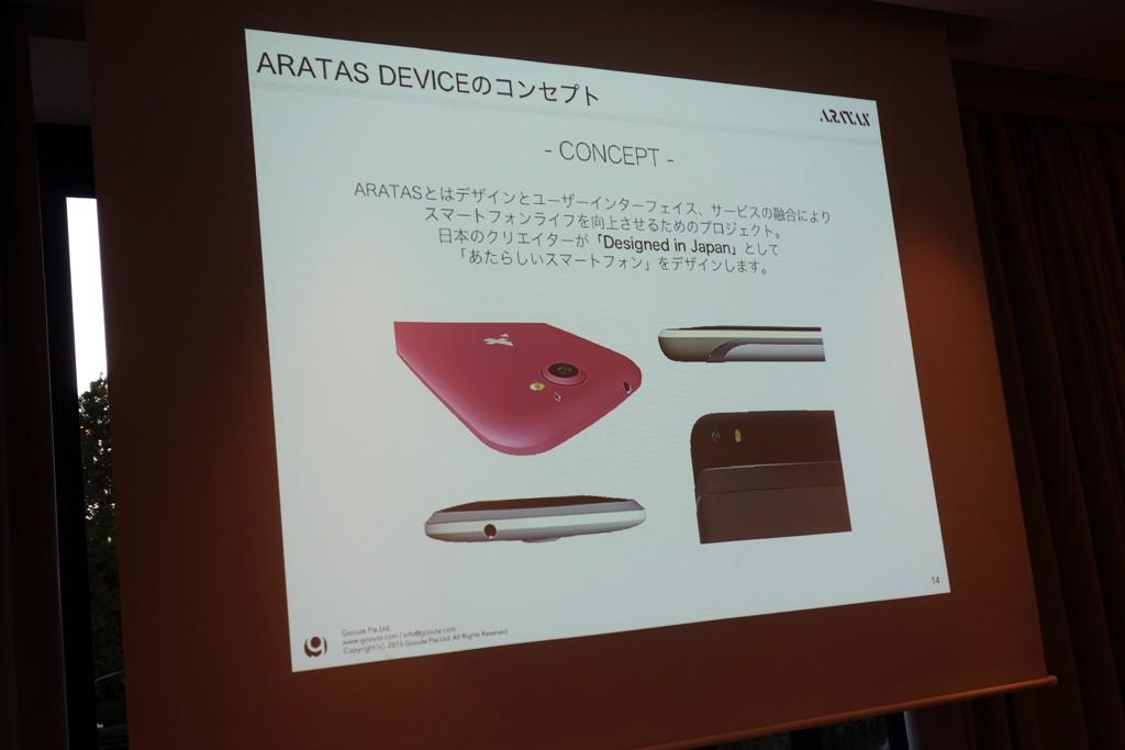 グートが端末とUIを提供する国産スマートフォンブランド『ARATAS』を発表 日本含む世界14地域で販売を予定