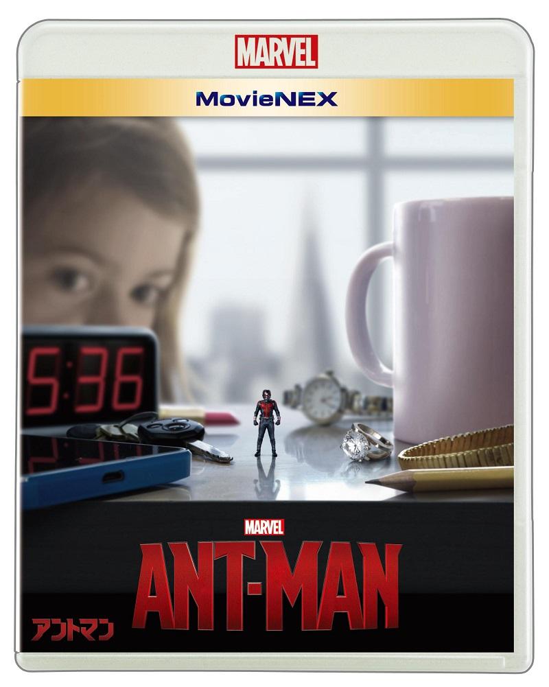 『アントマン』MovieNEXパッケージ