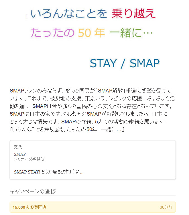stay_smap