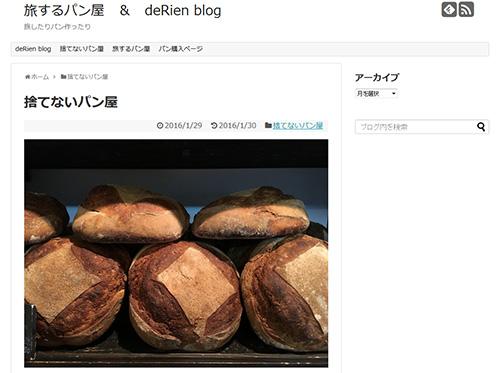 捨てないパン屋(旅するパン屋 & deRien blog)