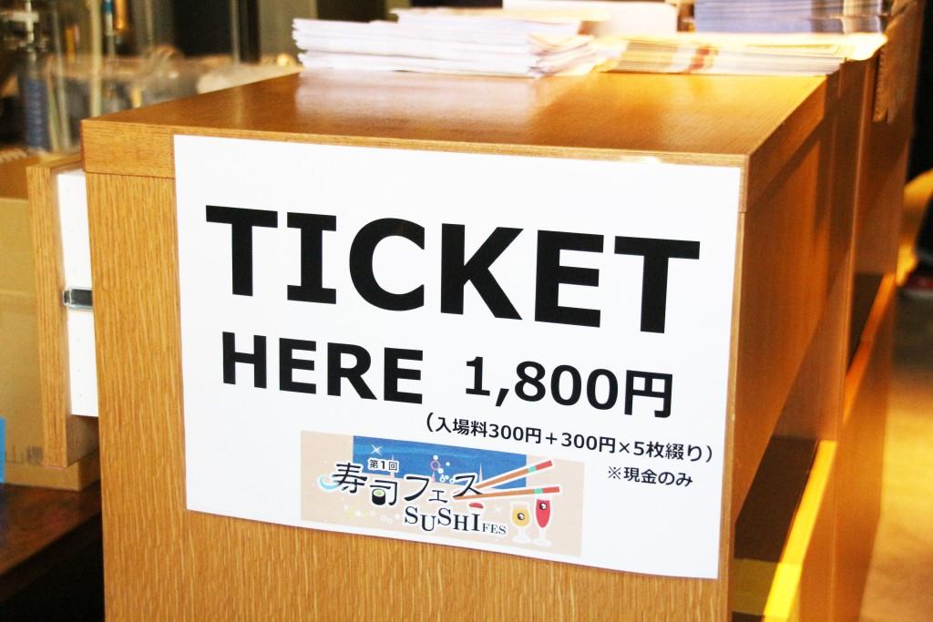 チケットコーナー
