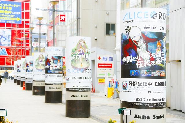 ao_akiba_07