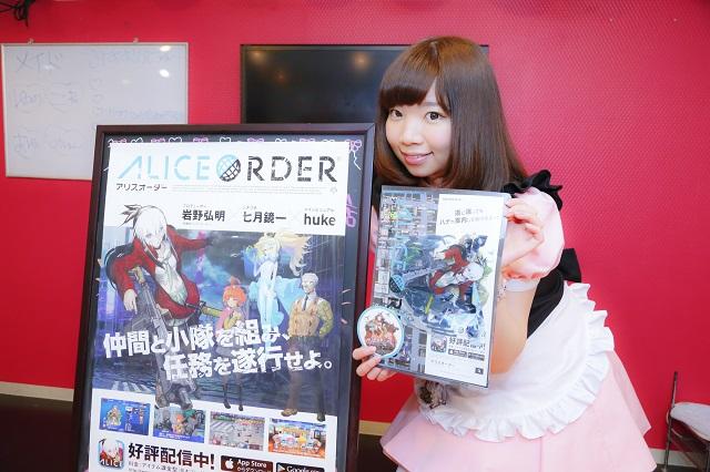 ao_akiba_09