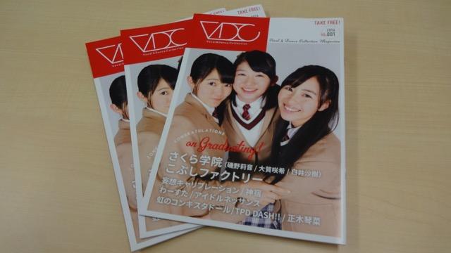 VDC Magazine(さくら学院)