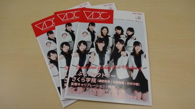 VDC Magazine(こぶしファクトリー)