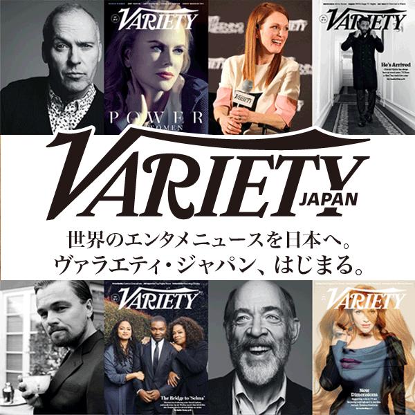 VarietyJapan