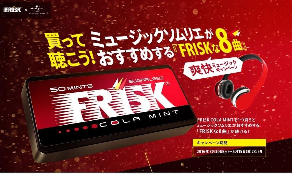 frisk_universal1
