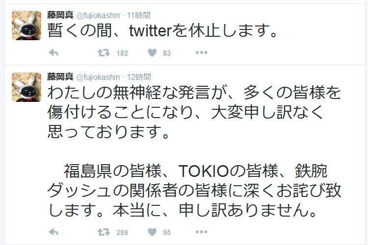 藤岡真さんツイート